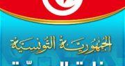 ministere-sante-tunisie
